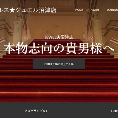 【静岡高級デリヘル】ジュエル沼津店 NEWホームページスクリーンショット