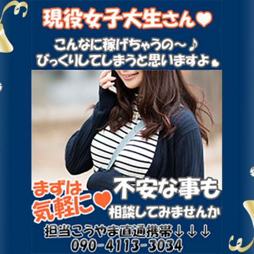 静岡高級デリヘル】ジュエル沼津店 稼げます♡女子大生さん募集中!