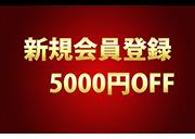 高級 デリヘル ジュエル沼津 会員登録5000円OFF