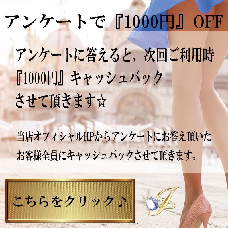 アンケートで1000円OFF!